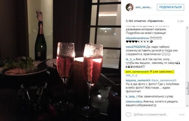 Анна Семенович: «Я замужем!»