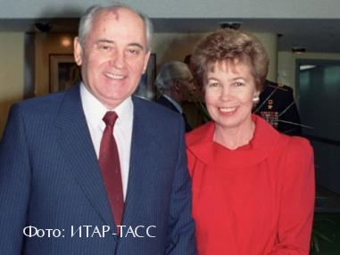 Михаил и Раиса Горбачевы