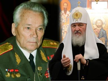 Михаил Калашников. Патриарх Кирилл