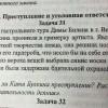 Дима Билан попал в школьные учебники