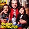 Филипп Киркоров боится осуждения со стороны детей