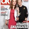 Альбина Джанабаева с сыном снялась для глянца