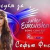 На детском «Евровидении» Россию представит София Фесенко