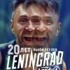 Сергей Шнуров заплатит поклоннику 300 тысяч рублей за новый постер