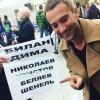 Дмитрий Шепелев обрадовался новоприобретенной фамилии