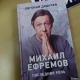 Судебным решением приговор Михаила Ефремова оставили без изменений