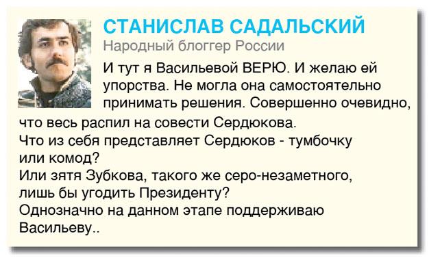 Комментарий Станислава Садальского