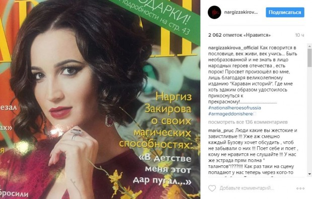 Наргиз Закирова высмеяла Ольгу Бузову - 1